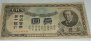 株式会社第一銀行券壹圓