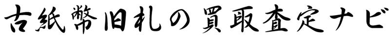 古紙幣・旧札の買取査定ナビ