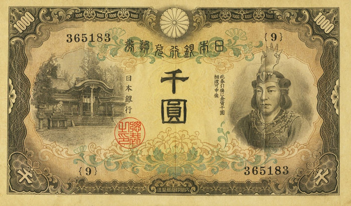 ヤマトタケル紙幣