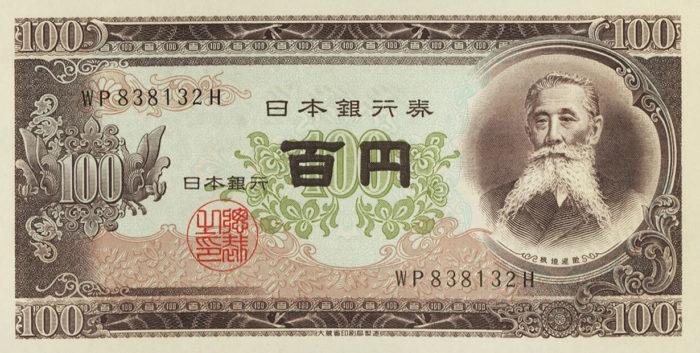 板垣退助の日本銀行券100円札