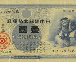 大黒天 壹圓 紙幣