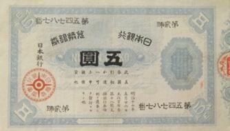 大黒天 五圓 古紙幣