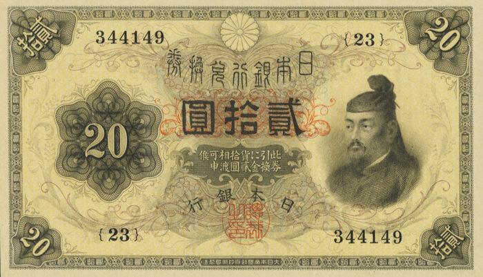 日本銀行兌換券 菅原道真 貳拾圓 紙幣