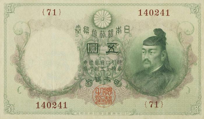 菅原道真五圓紙幣