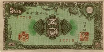 日本銀行券