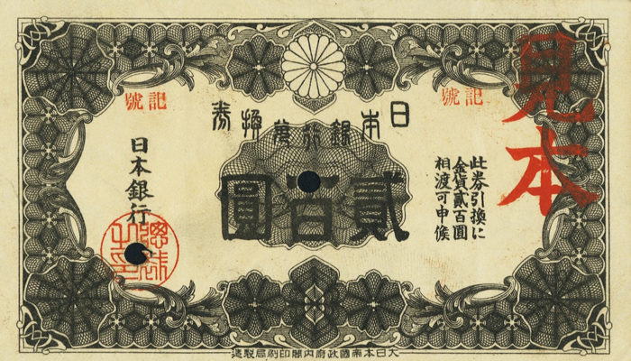200円紙幣