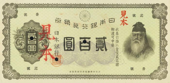 武内宿禰 貳百圓札