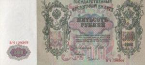 ロシアの紙幣