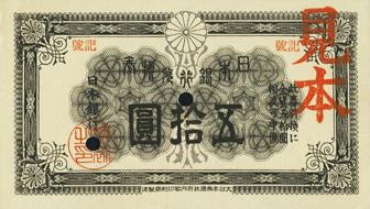甲号五拾圓紙幣
