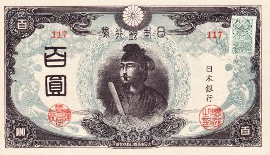 聖徳太子 日本銀行券 3次百圓紙幣