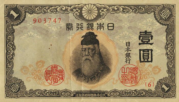 中央武内1円