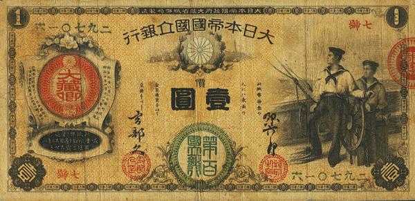 大日本帝国国立銀行壹圓