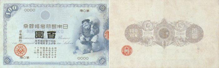 大黒100円札