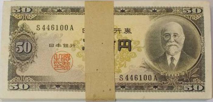 高橋50円札