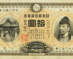 日本銀行兌換券 和気清麻呂 拾圓紙幣