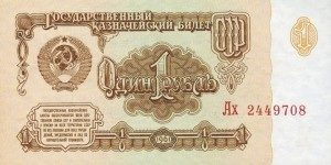 ロシアの旧札