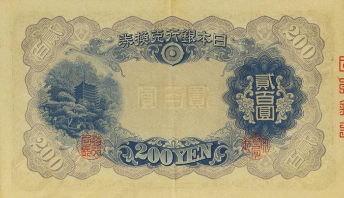 貳百圓古紙幣