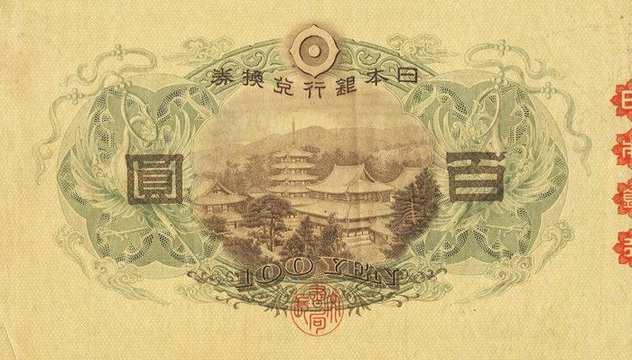 聖徳太子の古紙幣・旧札