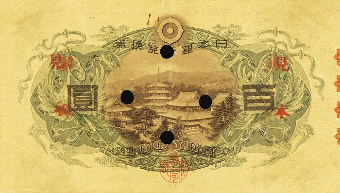 聖徳太子見本紙幣