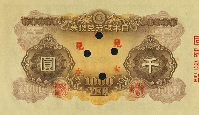 見本古紙幣