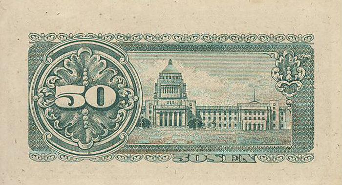 五拾銭紙幣