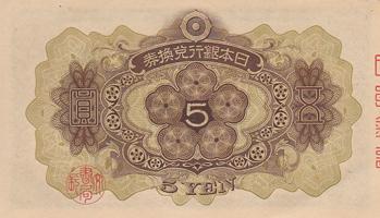 兌換券5円