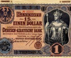 ドイツアジア銀行