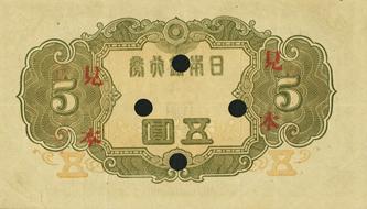 五圓見本紙幣