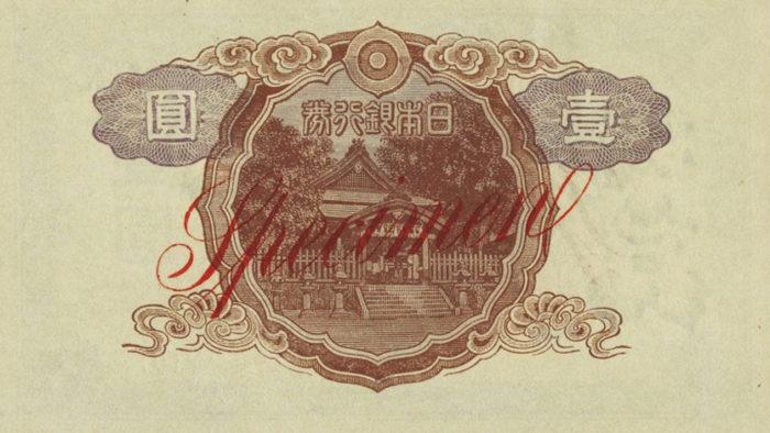 1943年 い号券(見本紙幣)