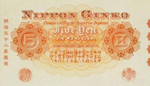 武内宿禰の中央肖像5円紙幣