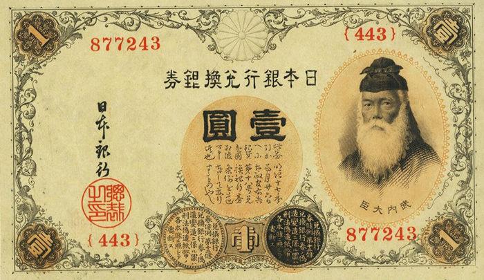 武内大臣が描かれた1円札