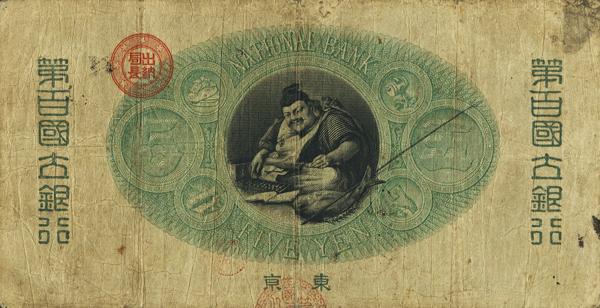 大日本帝国国立銀行五圓古紙幣