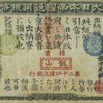 大日本帝国通用壹圓紙幣