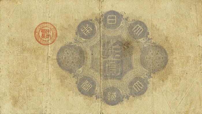 神功皇后の大日本帝国政府紙幣