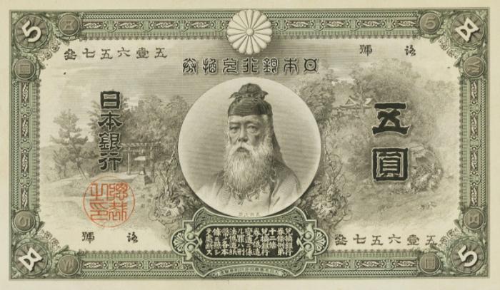 武内宿禰五圓紙幣