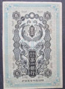 朝鮮紙幣 株式会社 第一銀行 旧金券20銭券