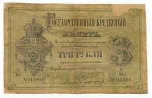 ロシアの古紙幣