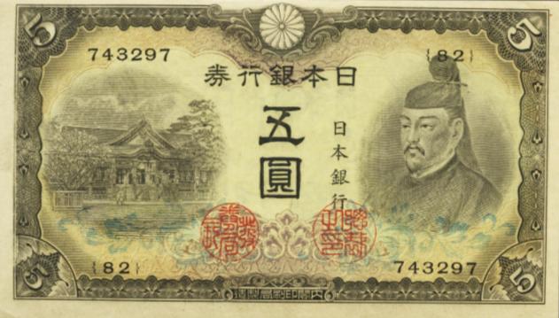 菅原道真の日本銀行兌換券