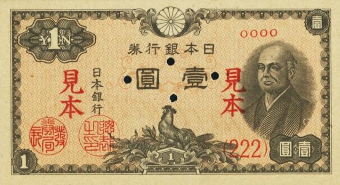 1946年 日本銀行 A号券(見本貨幣)