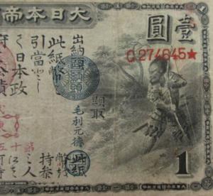 1円古紙幣