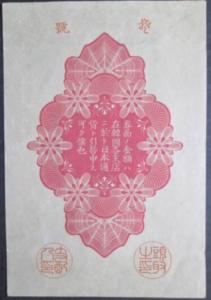 明治37年 朝鮮紙幣 株式会社 第一銀行 旧金券10銭券