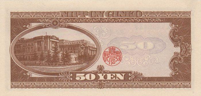 日本銀行券B号50円 高橋是清
