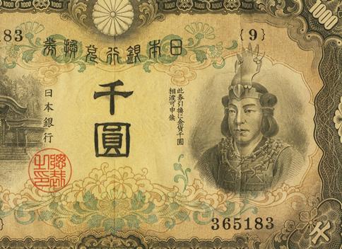 ヤマトタケル 千圓紙幣