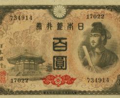 聖徳太子の古紙幣