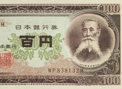 板垣退助50銭・100円
