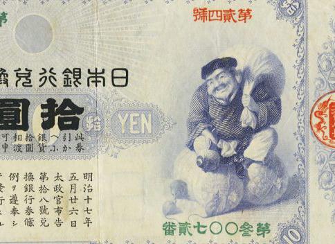 大黒天紙幣の価値