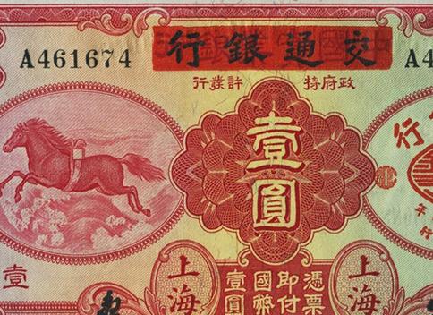 中国の旧札の記事一覧