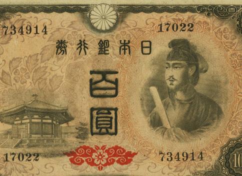 日本の旧札の記事一覧