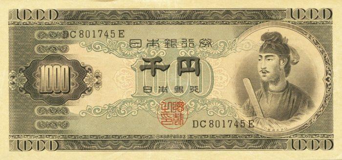 聖徳太子千円紙幣