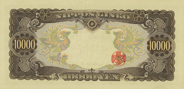 聖徳太子 壱万円紙幣の価値